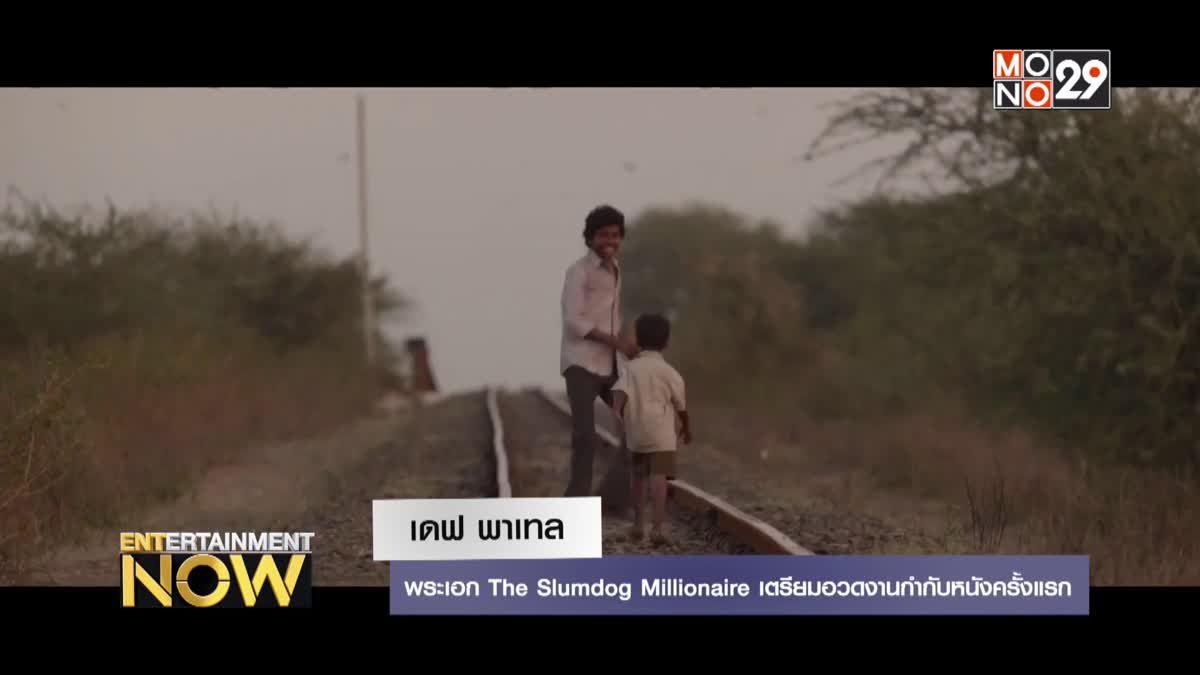 """""""เดฟ พาเทล"""" พระเอก The Slumdog Millionaire เตรียมอวดงานกำกับหนังครั้งแรก"""