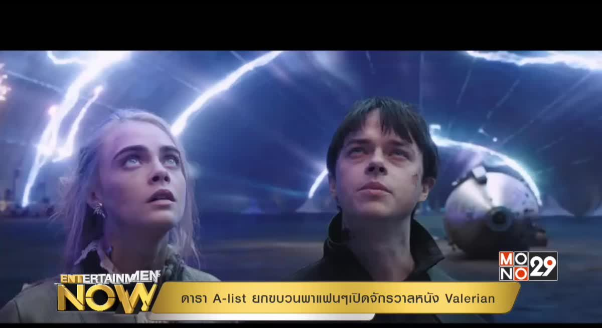 ดารา A-list ยกขบวนพาแฟนๆเปิดจักรวาลหนัง Valerian