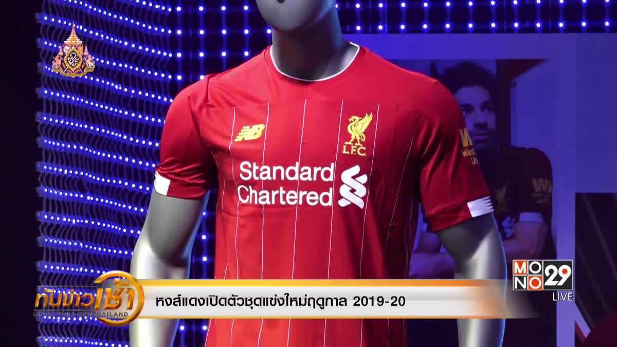 หงส์แดงเปิดตัวชุดแข่งใหม่ฤดูกาล 2019-20