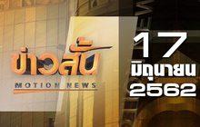 ข่าวสั้น Motion News Break 1 17-06-62