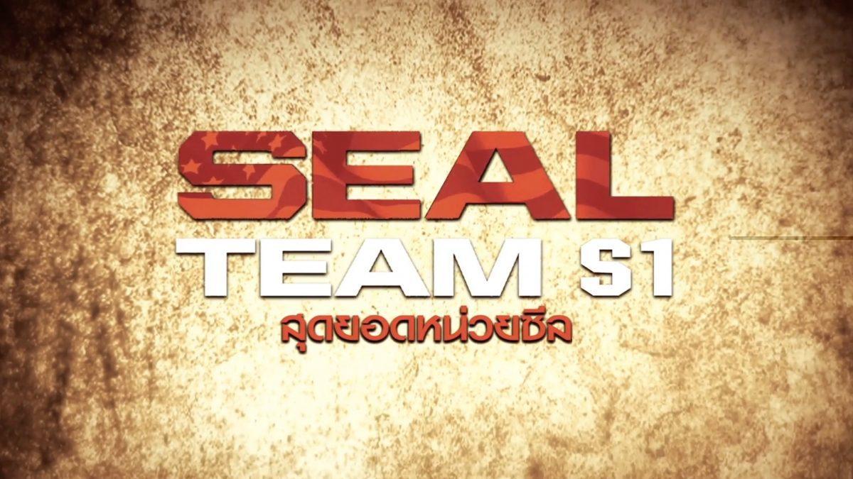[Teaser] SealTeam สุดยอดหน่วยซีล ปี1