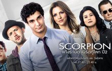 Scorpion แก๊งระเบิด เนิร์ดกู้โลก ปี 2