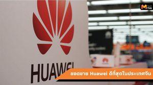 แบนไป ไม่สน…Huawei ยังคงมียอดขายที่ดีที่สุดในประเทศจีน