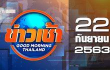 ข่าวเช้า Good Morning Thailand 22-09-63