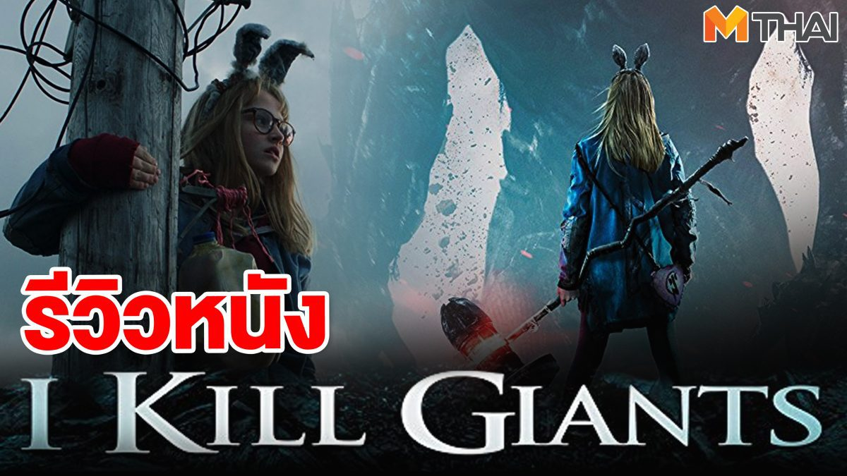 รีวิว I Kill Giants สาวน้อยผู้ล้มยักษ์