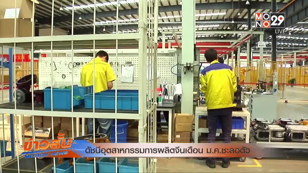 ดัชนีอุตสาหกรรมการผลิตจีนเดือน ม.ค.ชะลอตัว