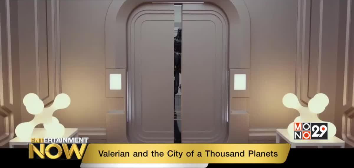 Valerian and the City of a Thousand Planets วาเลเรี่ยน พลิกจักรวาล
