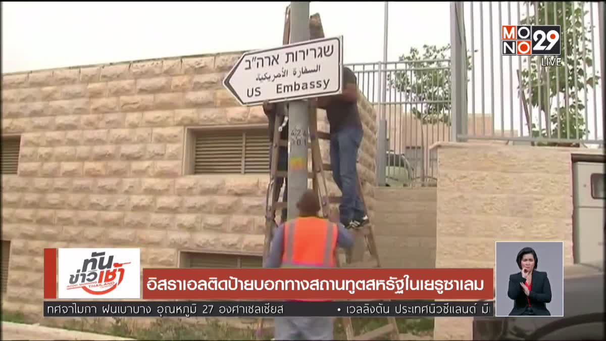 อิสราเอลติดป้ายบอกทางสถานทูตสหรัฐในเยรูซาเลม