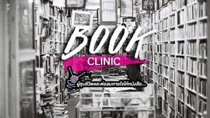 """""""BOOK CLINIC"""" ผู้ชุบชีวิตและต่อลมหายใจให้หนังสือ…"""