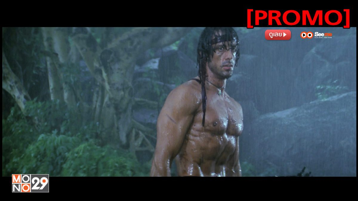 Rambo: First Blood Part II แรมโบ้ 2 [PROMO]