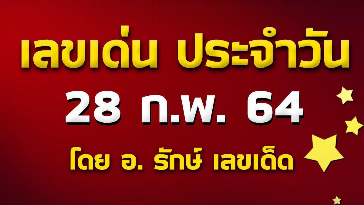 เลขเด่นประจำวันที่ 28 ก.พ. 64 กับ อ.รักษ์ เลขเด็ด