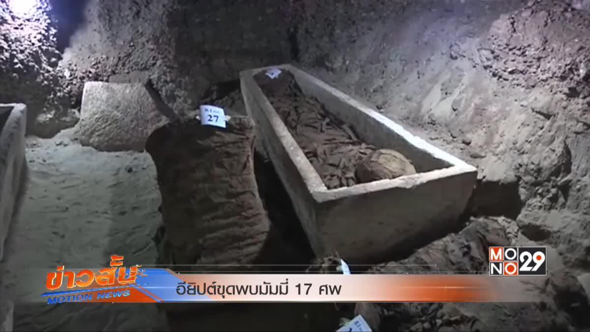 อียิปต์ขุดพบมัมมี่ 17 ศพ