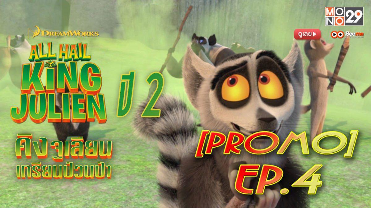 All Hail King Julien คิงจูเลียน เกรียนป่วนป่า ปี 2 EP.4 [PROMO]