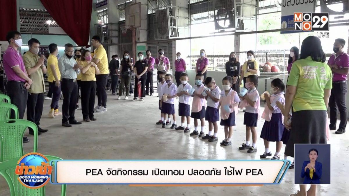 PEA จัดกิจกรรม เปิดเทอม ปลอดภัย ใช้ไฟ PEA