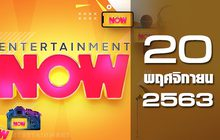 Entertainment Now 20-11-63