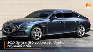 2020 Genesis G80 ยนตรกรรมซีดานโฉมใหม่ ที่หรูและล้ำขึ้นอีกขั้น
