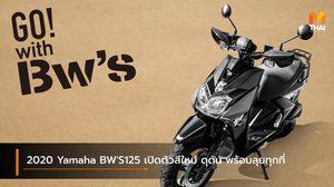 2020 Yamaha BW'S125 เปิดตัวสีใหม่ ดุดัน พร้อมลุยทุกที่