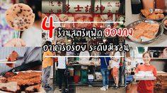 4 ร้านสตรีทฟู้ดฮ่องกง อาหารอร่อย ระดับมิชลิน