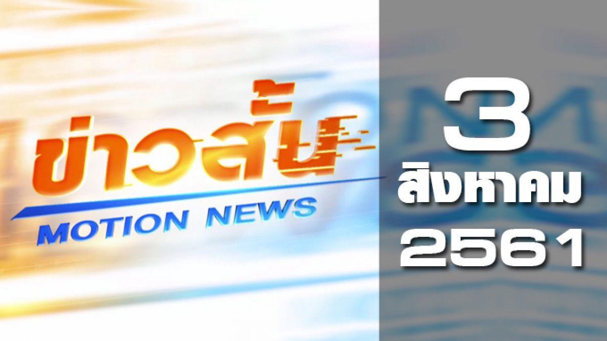 ข่าวสั้น Motion News Break 2 03-08-61
