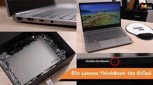 รีวิว แล็ปท็อปใหม่ Lenovo ThinkBook 13s ดีไซน์บางเฉียบ สแกนลายนิ้วมือได้