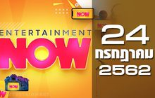 Entertainment Now Break 1 24-07-62