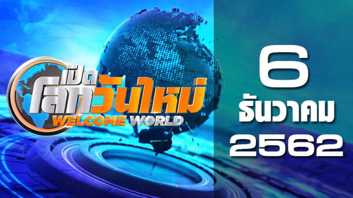 เปิดโลกวันใหม่ Welcome World 06-12-62