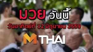 โปรแกรมมวยไทยวันนี้ วันอาทิตย์ที่ 12 มิถุนายน 2559