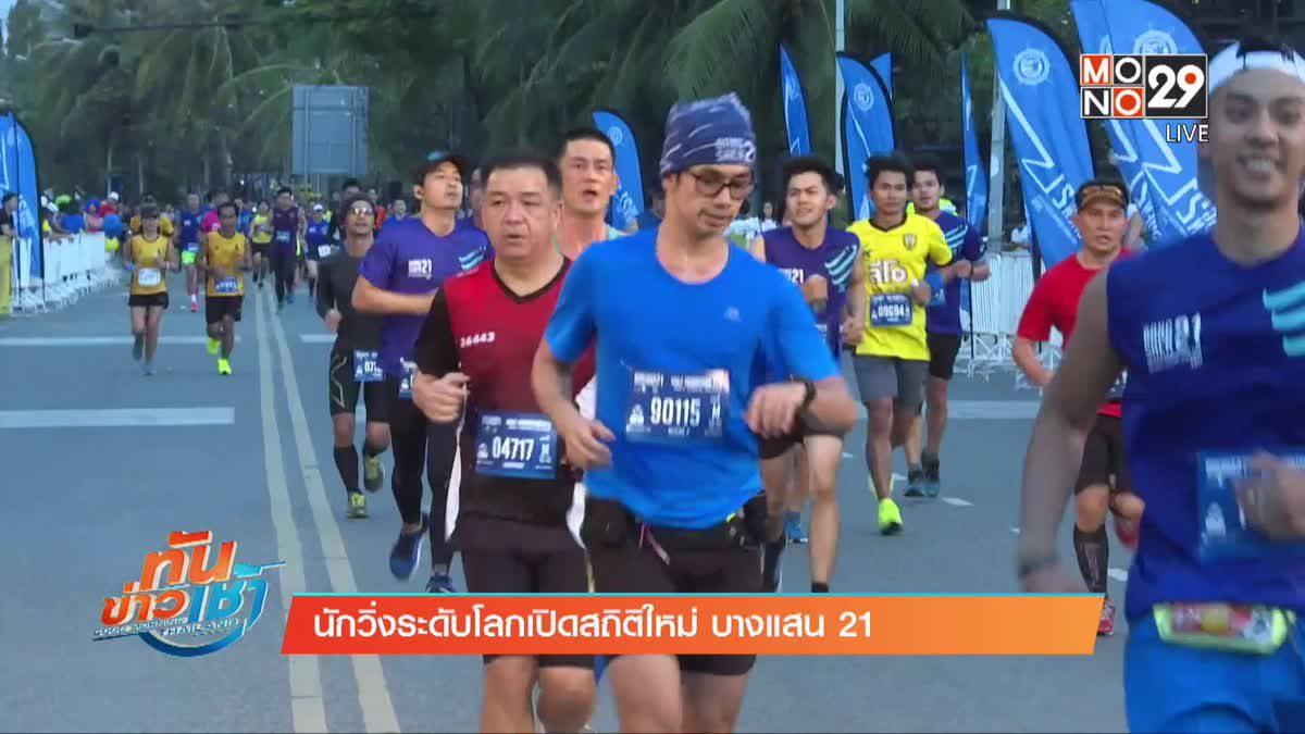 นักวิ่งระดับโลกเปิดสถิติใหม่ บางแสน 21