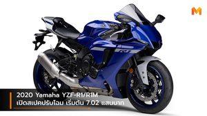 2020 Yamaha YZF-R1/R1M เปิดสเปคปรับโฉม เริ่มต้น 7.02 แสนบาท
