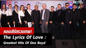 ดี้-บอย โกสิยพงษ์ ทลายกำแพงต่างค่าย จับมือส่ง 10 ศิลปิน ร้องเพลงรัก