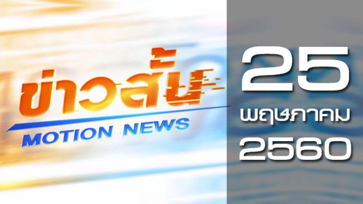 ข่าวสั้น Motion News Break 1 25-05-60