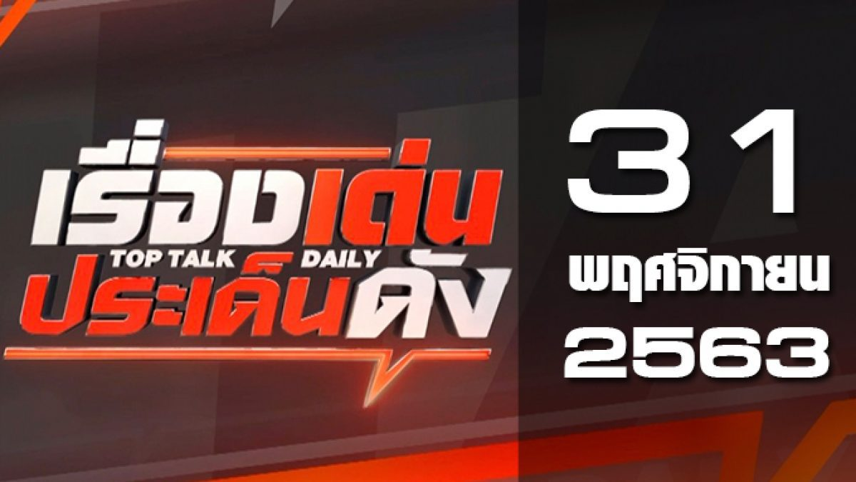 เรื่องเด่นประเด็นดัง Top Talk Daily 31-12-63