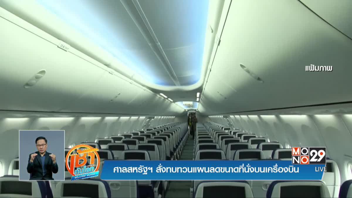 ศาลสหรัฐฯ สั่งทบทวนแผนลดขนาดที่นั่งบนเครื่องบิน