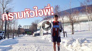 """ยอมใจพี่! แฟนบอลไทยวิ่งรอบซัปโปโร โดม หลัง """"ชนาธิป"""" ยิงประตูเจลีก (มีคลิป)"""