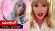 สวิฟตี้ไทยกรี๊ดรับเพลงใหม่ Taylor Swift – ส่ง #LoverTH ครองแชมป์ทวิตเตอร์