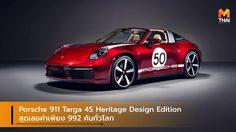 Porsche 911 Targa 4S Heritage Design Edition สุดเลอค่าเพียง 992 คันทั่วโลก
