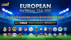 ผลบอลกระชับมิตรสโมสรยุโรป EUROPEAN Pre-Season Club 2021