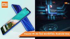 Xiaomi Mi A3 สมาร์ทโฟน Android One ใหม่ รุ่น 3 เปิดตัวอย่างเป็นทางการ