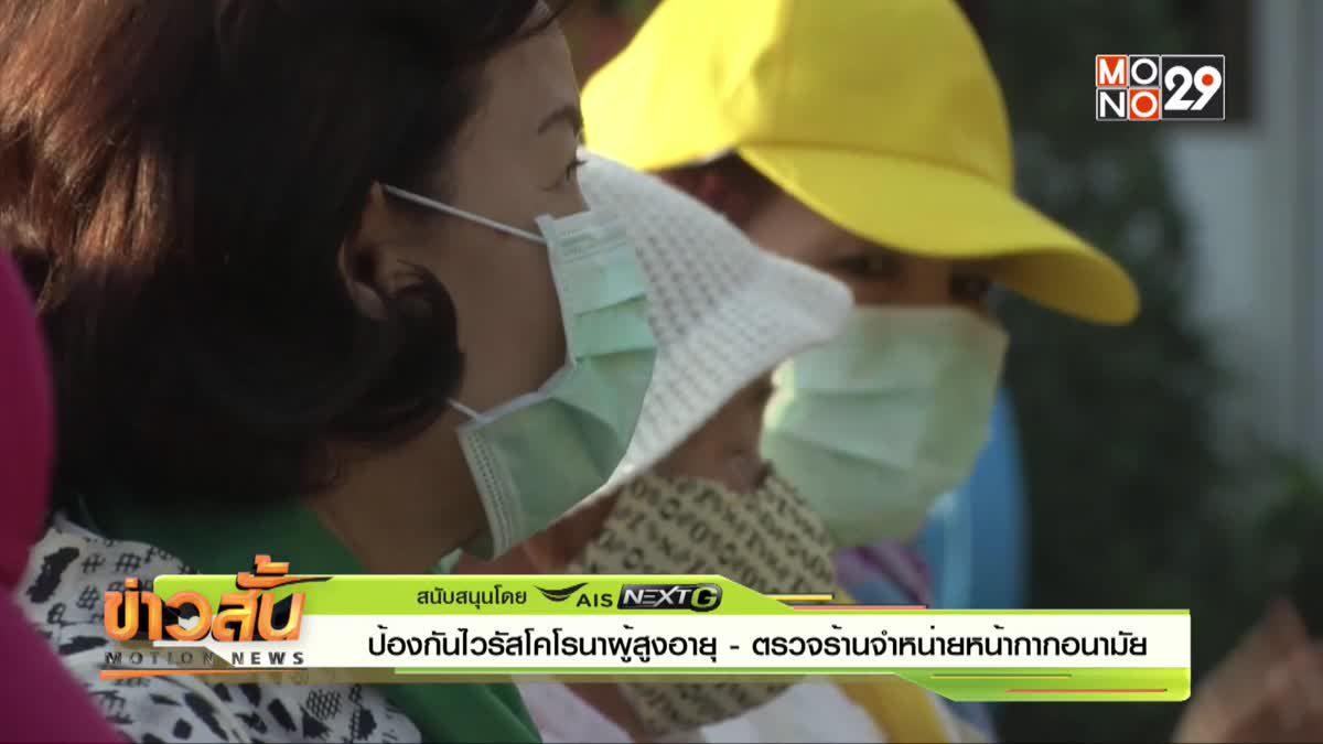 ป้องกันไวรัสโคโรนาผู้สูงอายุ - ตรวจร้านจำหน่ายหน้ากากอนามัย