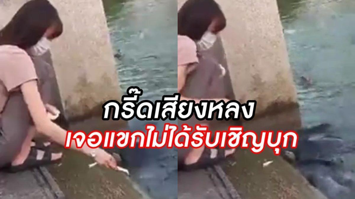 ถึงกับร้องเสียงหลง! สาวให้อาหารเต่า ปลา อยู่ดีๆ เจอแขกไม่ได้รับเชิญบุก