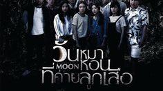 รีวิว Black full moon วันหมาหอนที่ค่ายลูกเสือ