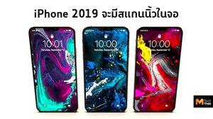 นักวิเคราะห์คาด iPhone 2019 จะใช้ USB-C และมีสแกนนิ้วที่หน้าจอ