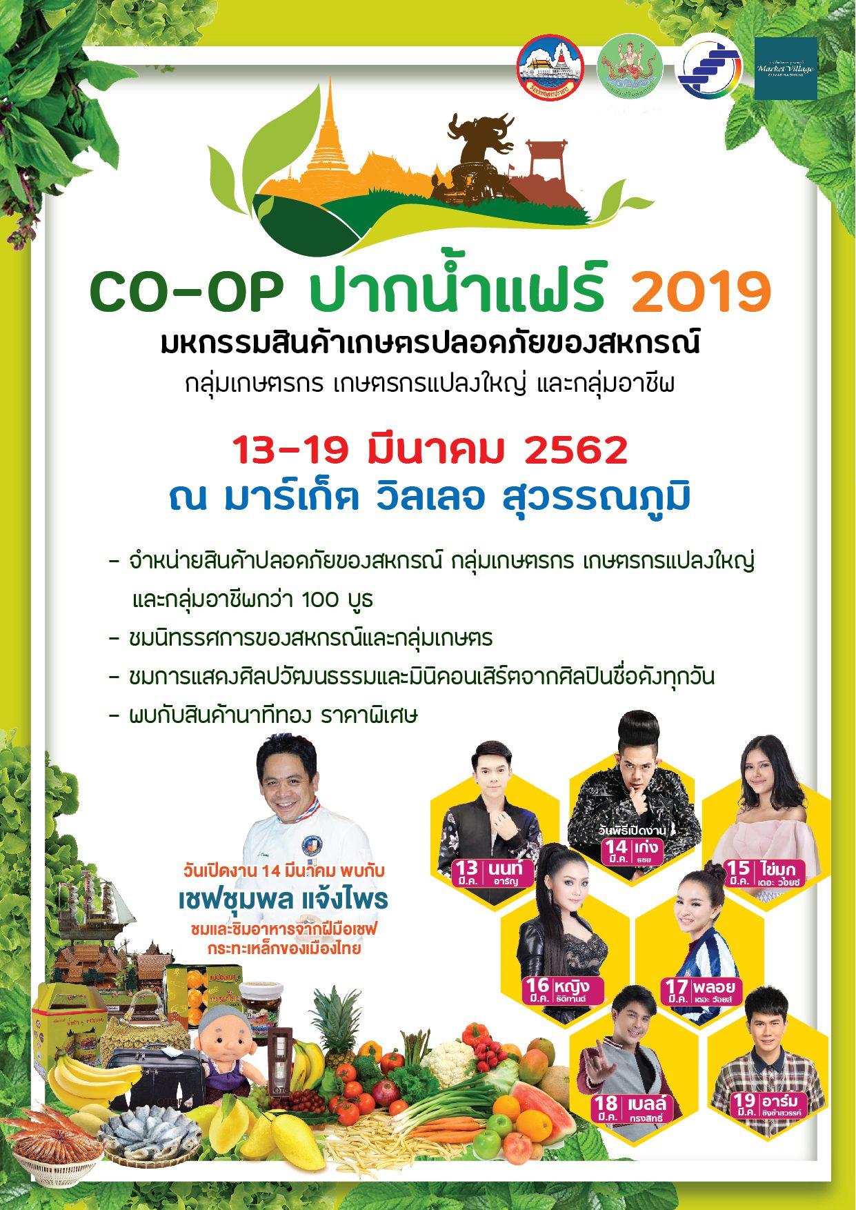 เชิญเที่ยวชมและซื้อสินค้าเกษตร CO-OP ปากน้ำแฟร์