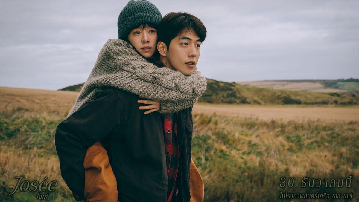ฮันจีมินและนัมจูฮยอก โคจรกลับมาพบกันอีกครั้ง ในภาพยนตร์โรแมนติก Josée