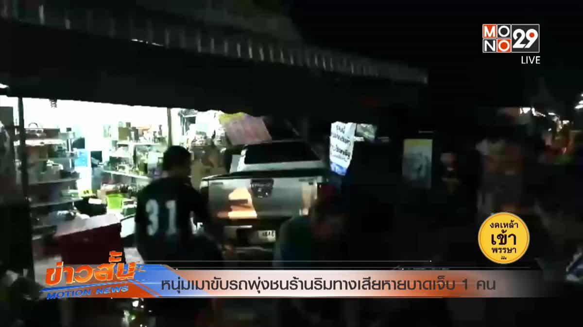 หนุ่มเมาขับรถพุ่งชนร้านริมทางเสียหายบาดเจ็บ 1 คน