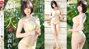 น้องใหม่ร้ายบริสุทธิ์!! Prestige เปิดตัว Remu Suzumori นางเอกหน้าใส…ไฟหน้าดวงโต