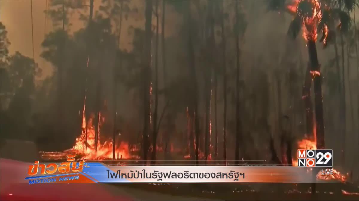ไฟไหม้ป่าในรัฐฟลอริดาของสหรัฐฯ