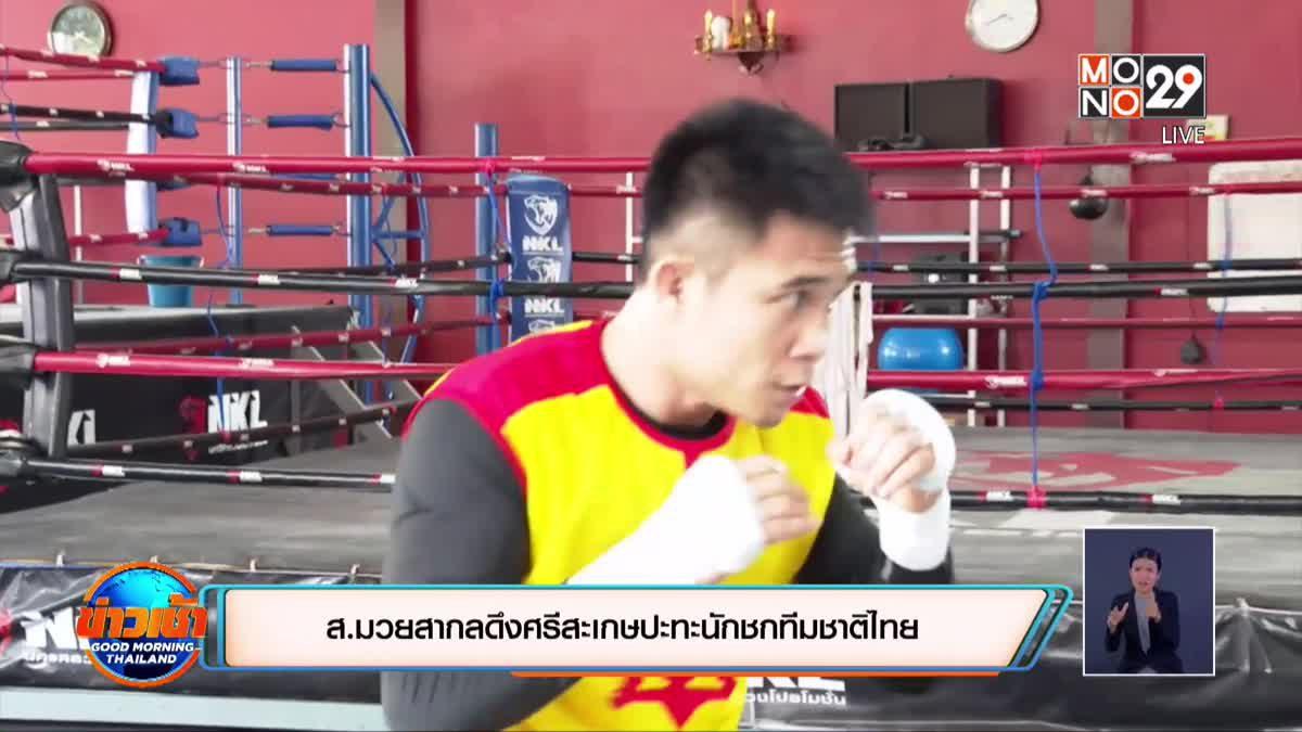 ส.มวยสากลดึงศรีสะเกษปะทะนักชกทีมชาติไทย