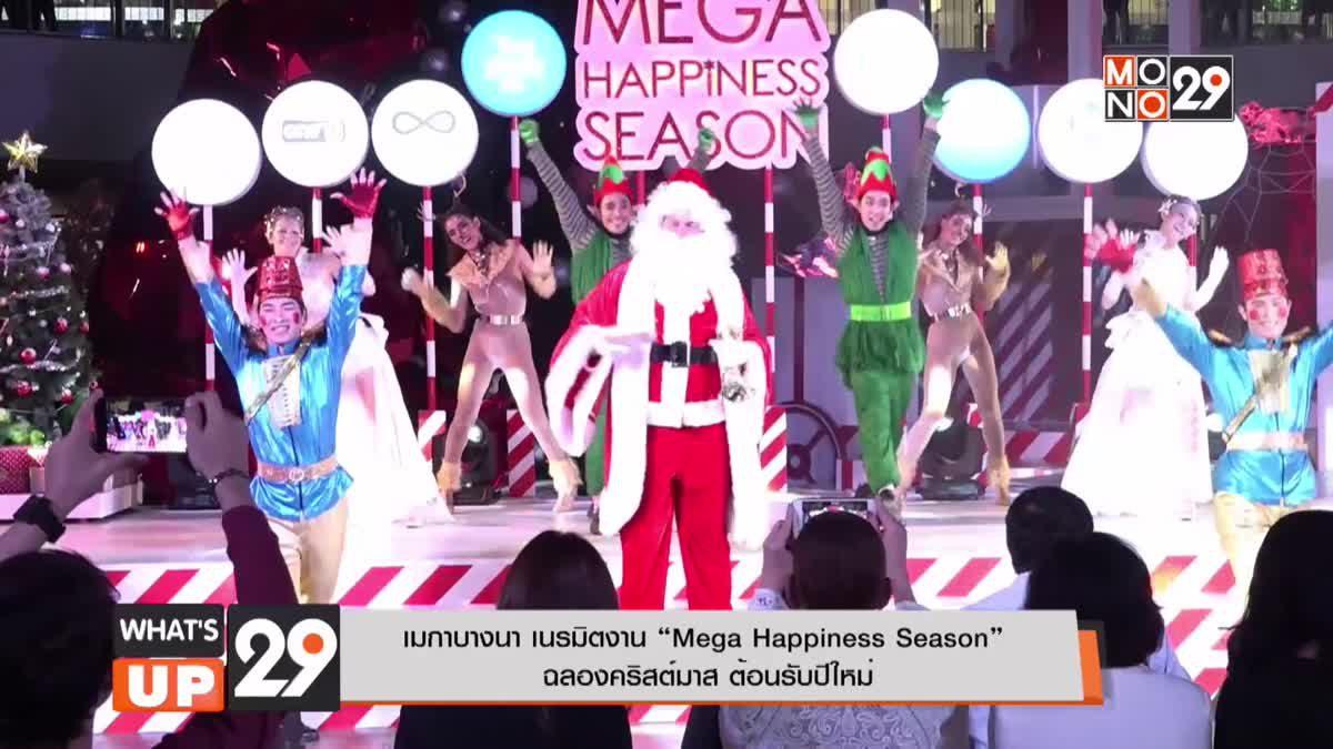 """เมกาบางนา เนรมิตงาน """"Mega Happiness Season""""ฉลองคริสต์มาส ต้อนรับปีใหม่"""