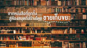จากหนังสือที่ถูกทิ้ง…สู่ห้องสมุดที่สร้างโดยชายเก็บขยะ